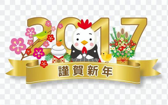 2017年新年賀卡標題2
