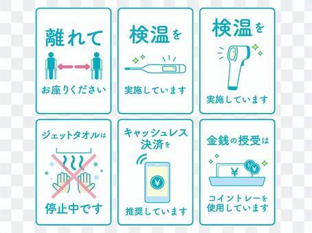 感染症対策セット_04_青
