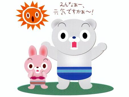 "Shirokuma&Youako的""夏季問候"""