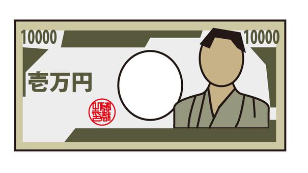 一萬日元紙幣
