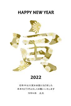 2022 연하장 템플릿 7 세로 호랑이 문자