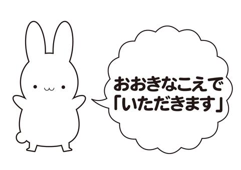 13幅插圖(Itadakimasu / 兔子)