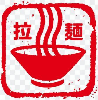 拉麵郵票(符號標記)書