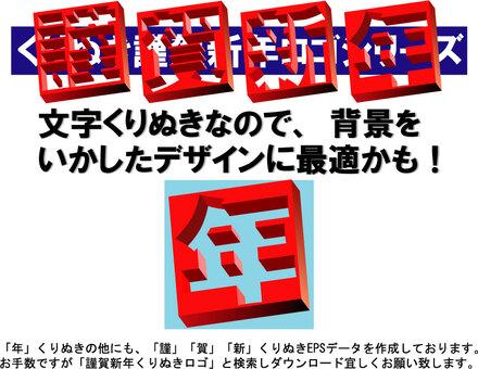 Happy New Year Crane Logo New Year's New Year