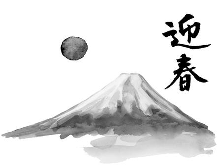 Mt. Fuji and the sun in sumi-e