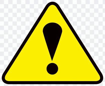 小心!注意圖標標記