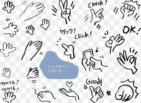 手繪手sign_set