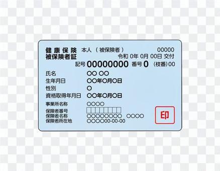 健康保險卡