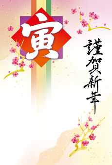 """Zodiac character tiger New Year's card """"tiger"""" and plum vector"""