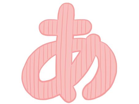 """帶有淡粉色垂直條紋的平假名""""A"""""""