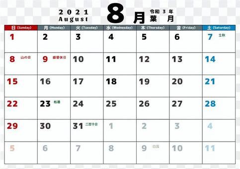 2021-08-水平-簡單的假期從一天開始