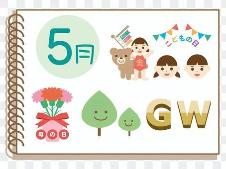 五月活動日曆