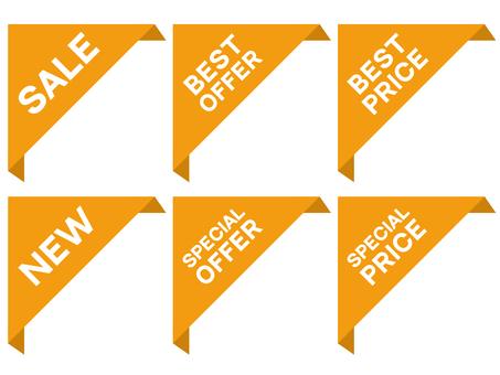 可用於特價銷售和新產品促銷的絲帶裝飾