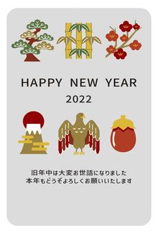 2022年賀年片、松竹梅、市藤、二鷹、茄子
