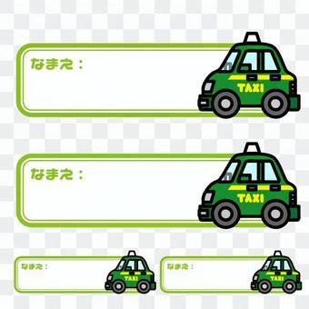 密封(车辆:出租车)