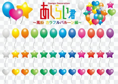 Ashirai kun氣球·彩色氣球版
