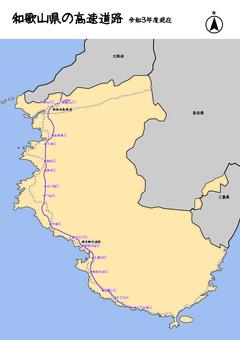 和歌山縣和歌山高速公路