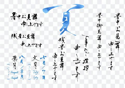 畫筆/手寫字符(夏季01)