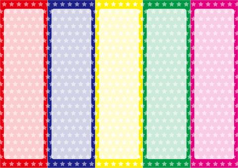 10幅插圖(條狀,5種,邊緣,白星)