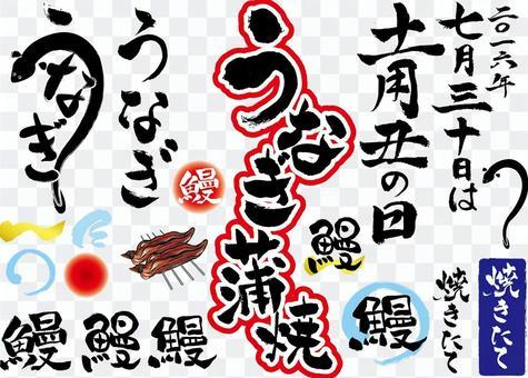 黃牛鰻魚釉刷子字符匯集的仲夏天