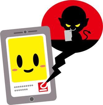 危險的智能手機欺詐