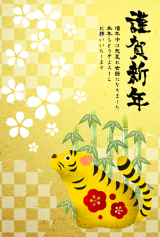 Yellow Tiger and Bamboo Forest Golden Tiger New Year's Card Vertical