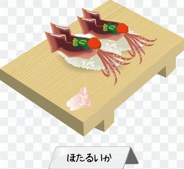 寿司 寿司屋 ほたるいか 蛍烏賊 ゲタ