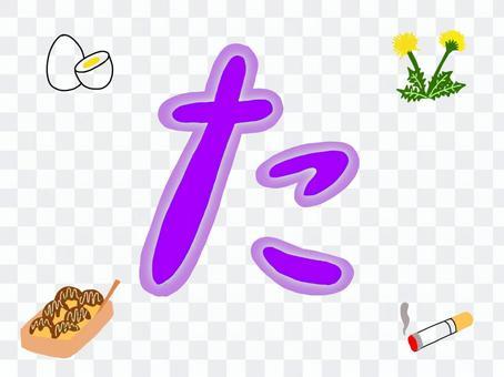 """平假名中以"""" ta""""和"""" ta""""開頭的單詞的圖片"""