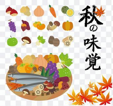 秋の味覚イラスト