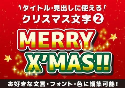 クリスマス文字2