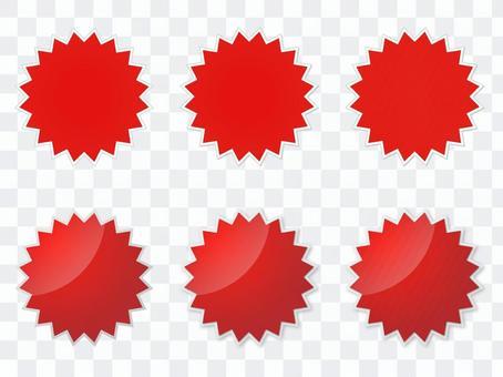 紅色的印章