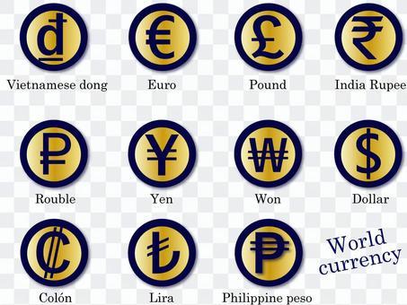 世界の通貨 紺と金色