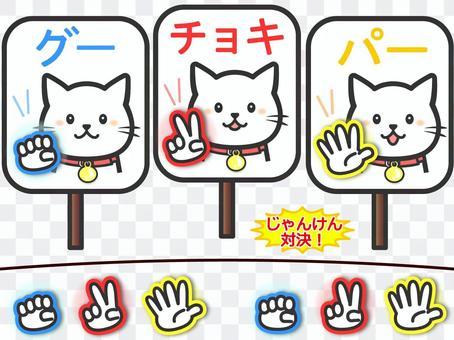純白貓套裝93材質石頭剪刀布1