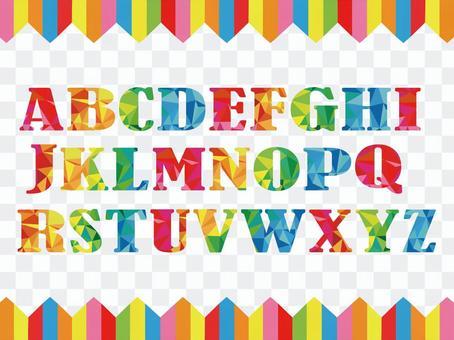 多彩的字母