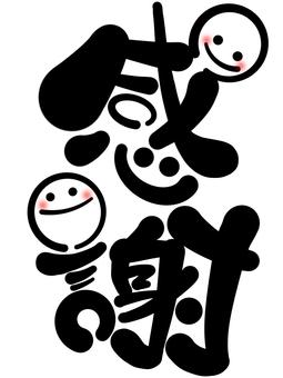 感恩微笑刷字符豎寫