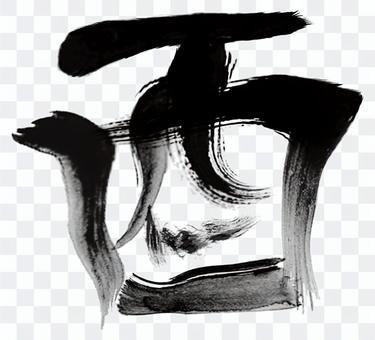公雞人物水墨畫·墨水