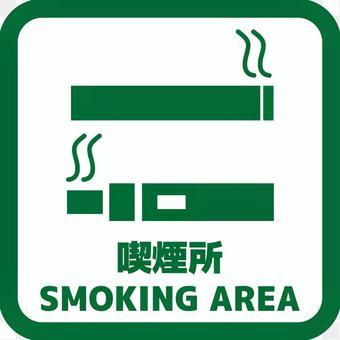 禁煙 緑 05