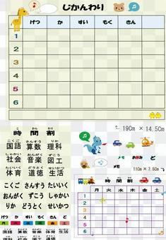 Timetable table set 02 (v 10)