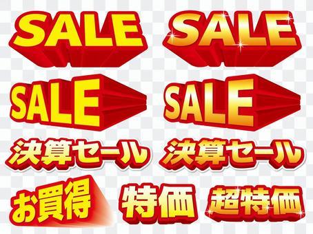 三維銷售字符