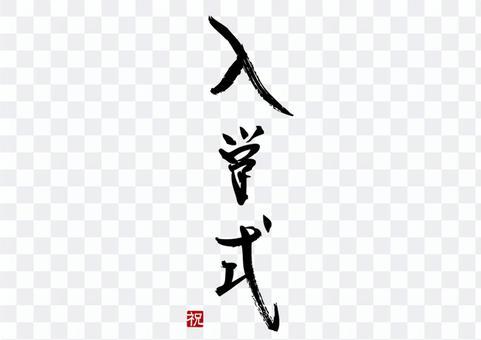 AC_筆文字_入学式_01