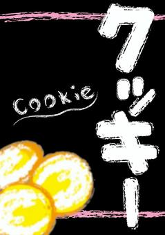 Cookie材质