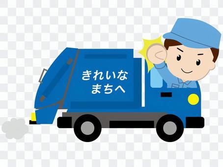 垃圾車(含人1)