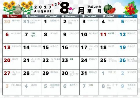 填寫日曆0805  - 週日開始