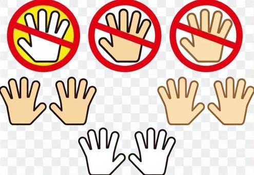 不要碰Par的手