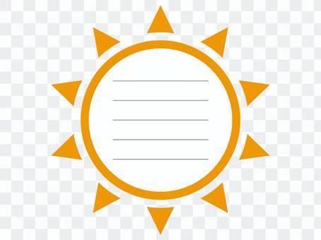 太陽のフレーム