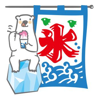 "Polar bear summer vacation ""I started shaved ice ♪"""