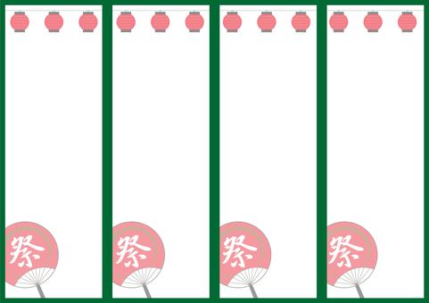 8 幀(條形、綠色、扇形)