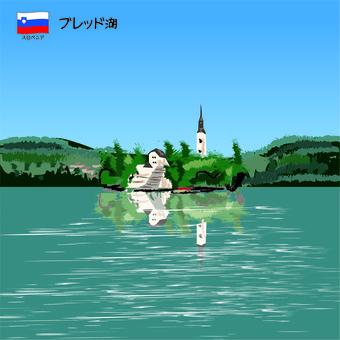 斯洛文尼亞布萊德湖旅遊目的地旅行