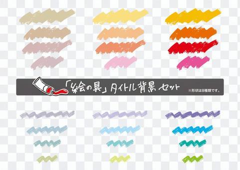 Paint title background set (8 types)