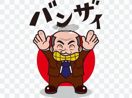 Trilobar body character _ Banzai president